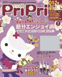 PriPri プリプリ 2021年1月号