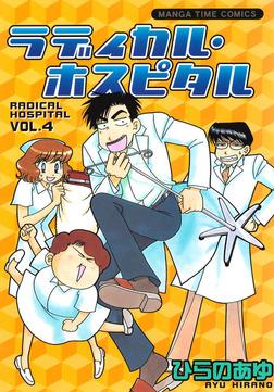 ラディカル・ホスピタル 4巻-電子書籍