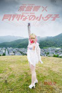 月刊なの小夕子×常盤響 vol.2