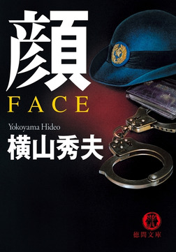 顔 FACE-電子書籍