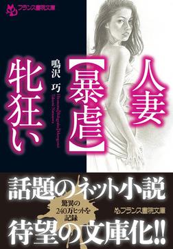 人妻【暴虐】牝狂い-電子書籍