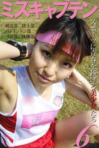 「ミスキャプテン 6」 ~スポーツに青春を捧げる美少女たち~ 写真集