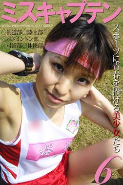 「ミスキャプテン 6」 ~スポーツに青春を捧げる美少女たち~ 写真集-電子書籍