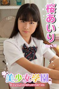 美少女学園 桜あいり Part.15(Ver2.0)