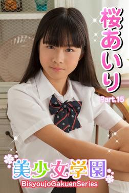 美少女学園 桜あいり Part.15(Ver2.0)-電子書籍