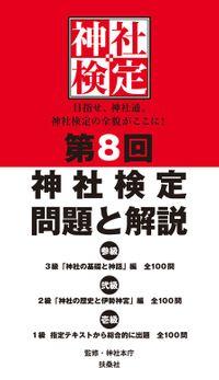 第8回 神社検定 問題と解説 令和元年版 参級 弐級 壱級