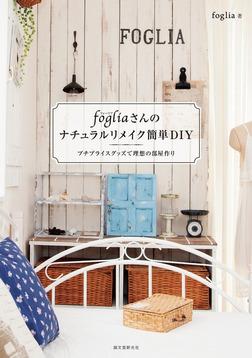fogliaさんのナチュラルリメイク簡単DIY-電子書籍