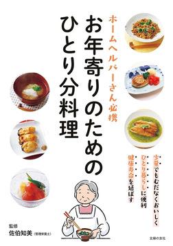 お年寄りのためのひとり分料理-電子書籍