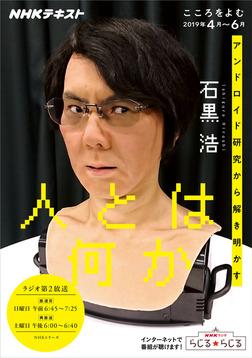 NHK こころをよむ 人とは何か アンドロイド研究から解き明かす2019年4月~6月-電子書籍