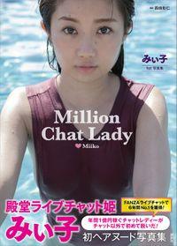 みぃ子1st写真集 Million Chat Lady(講談社)