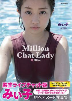 みぃ子1st写真集 Million Chat Lady-電子書籍