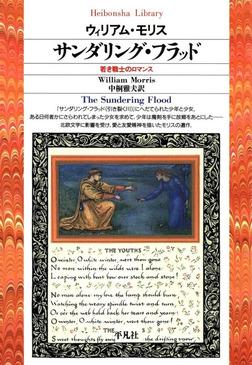 サンダリング・フラッド-電子書籍