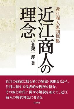 近江商人の理念 近江商人家訓撰集-電子書籍