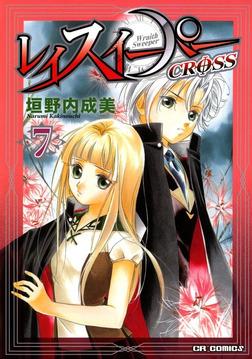 レイスイーパーCROSS 7-電子書籍