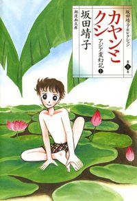 カヤンとクシ アジア変幻記(1)