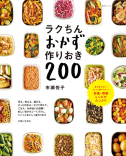 ラクちんおかず 作りおき200-電子書籍