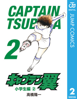 キャプテン翼 2-電子書籍