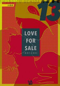 LOVE FOR SALE ~俺様のお値段~ 分冊版13