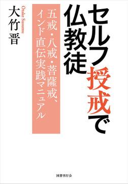 セルフ授戒で仏教徒: 五戒・八戒・菩薩戒、インド直伝実践マニュアル-電子書籍