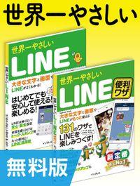 【無料版】世界一やさしいLINE&LINE便利ワザ 合本版