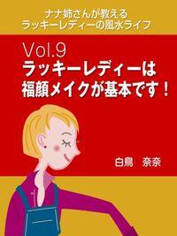 ナナ姉さんが教える ラッキーレディーの風水ライフ vol.9 ラッキーレディーは福顔メイクが基本です!