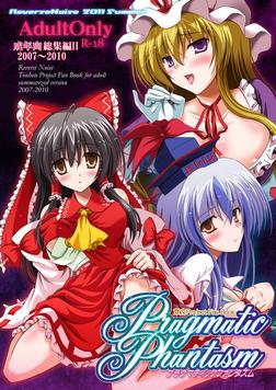 Pragmatic Phantasm-電子書籍