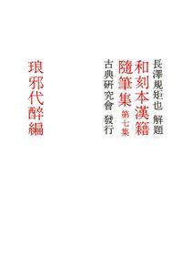 和刻本漢籍随筆集7