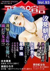 アネ恋♀宣言 Vol.93