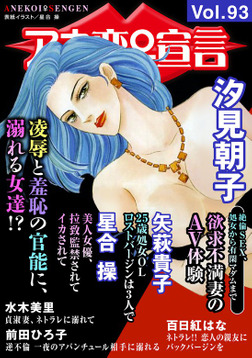 アネ恋♀宣言 Vol.93-電子書籍