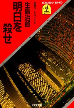 明日を殺せ-電子書籍