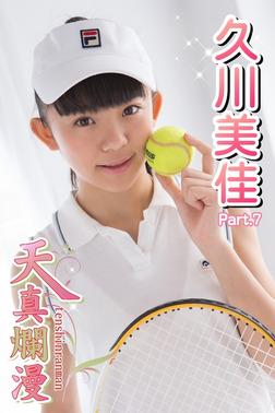 天真爛漫 久川美佳 Part.07(Ver.2)-電子書籍