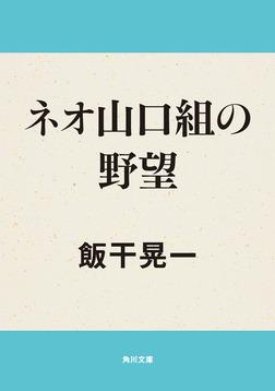 ネオ山口組の野望-電子書籍