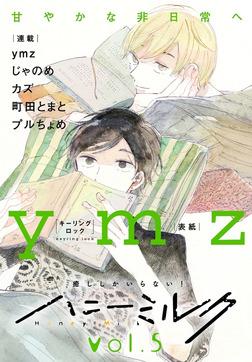 ハニーミルク vol.5-電子書籍