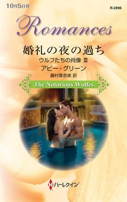 婚礼の夜の過ち ウルフたちの肖像 III-電子書籍