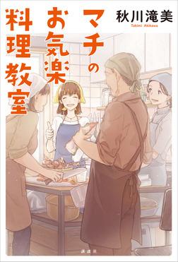 マチのお気楽料理教室-電子書籍