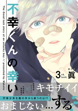 不幸くんの幸い(3)-電子書籍