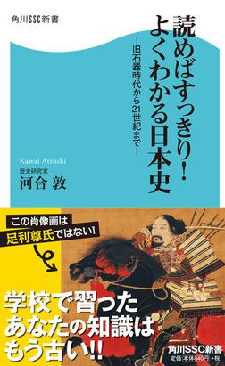 読めばすっきり!よくわかる日本史 -旧石器時代から21世紀まで--電子書籍