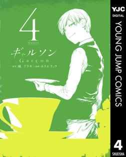 ギャルソン 4-電子書籍