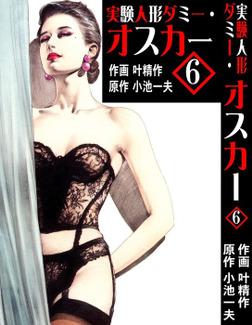 実験人形ダミー・オスカー6-電子書籍