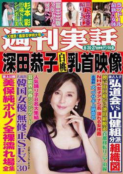 週刊実話 8月20・27日合併号-電子書籍