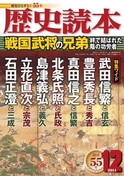 歴史読本2011年12月号電子特別版「戦国武将の兄弟」-電子書籍
