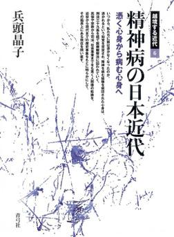 精神病の日本近代 憑く心身から病む心身へ-電子書籍