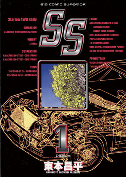 SS(1)-電子書籍