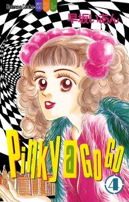 Pinky a Go Go(4)-電子書籍