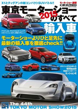 2015 東京モーターショーのすべて 輸入車-電子書籍