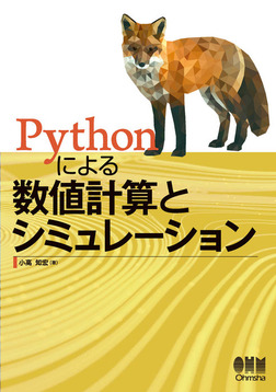 Pythonによる数値計算とシミュレーション-電子書籍