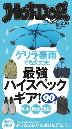 Hot-Dog PRESS (ホットドッグプレス) no.230 ゲリラ豪雨でも大丈夫! 最強ハイスペックギア! 90選-電子書籍