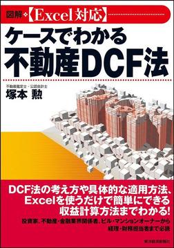 図解 [Excel対応]ケースでわかる不動産DCF法-電子書籍