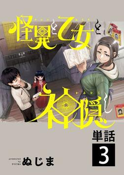 怪異と乙女と神隠し【単話】(3)-電子書籍