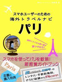 【海外でパケ死しないお得なWi-Fiクーポン付き】スマホユーザーのための海外トラベルナビ パリ